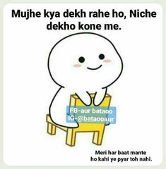 Latest Funny Jokes, Very Funny Memes, Funny School Jokes, Some Funny Jokes, Funny Jokes In Hindi, Hilarious, Exam Quotes Funny, Funny Attitude Quotes, Funny Baby Quotes