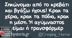 Funny Greek Quotes, Funny Quotes, Funny Phrases, True Words, Sarcasm, Slogan, Hilarious, Funny Shit, Funny Stuff