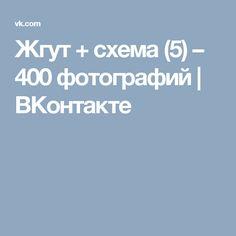 Жгут + схема (5) – 400 фотографий | ВКонтакте