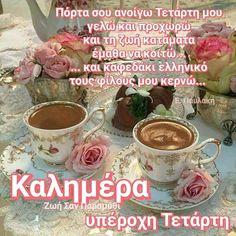 Good Morning Quotes, Good Night, Tea Cups, Mugs, Google, Beautiful, Decor, Quotes, Nighty Night