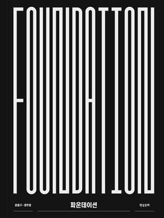 Foundation. Book 170x225mm. By Shin Dokho - graphic designer. | #poster #book #cover | www.shindokho.kr