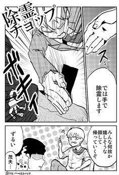 3/3☆ Psycho 100, Mob Psycho, Me Me Me Anime, Fandoms, My Love, Memes, Meme, Fandom
