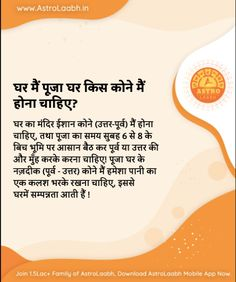 Horoscope Online, Tips For Happy Life, Astrology Hindi, Free Daily Horoscopes, Daughter Love Quotes, Astrology Predictions, Life Hurts, Name Suggestions, Horoscope Reading