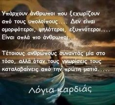 Greek Quotes, Wise Words, Best Quotes, Qoutes, Clever, Sofa, Relationship, Beautiful, Sayings