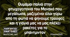 Funny Quotes, Funny Memes, Jokes, Free Therapy, Laugh Out Loud, Lol, Humor, Greek, Funny Stuff