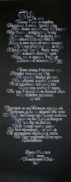 Работы учеников школы каллиграфии Евгения Добровинского --- Littera incognita