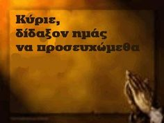 Αιώνιε Κύριε, Δημιουργέ των απάντων ο καλέσας με εις την ζωήν ταύτην τη ανεξερευνήτω Σου αγαθότητι· ο δους μοι την Χάριν του Βαπτίσματος και την σφραγίδα του Αγίου Πνεύματος· ο κοσμήσας με τη επιθυμία του αναζητείν Σε, τον μόνον αληθινόν Θεόν, επάκουσον της δεήσεώς μου. Ο Θεός μου, ουκ έχω ζωήν, φως, χαράν, σοφίαν, δύναμιν άνευ Σου. Αλλά Συ είπας τοις μαθηταίς Σου: «Πάντα όσα εάν αιτήσητε εν τη προσευχή πιστεύοντες, λήψεσθε». Jesus Quotes, Wise Words, Prayers, Better Life, Faith, Christian, Icons, Tips, Symbols