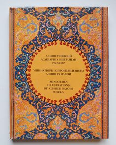 Miniatures illustrations of Alisher Navoi's works of the XV-XIXth centuries Edited by E. Yu. Yusupov