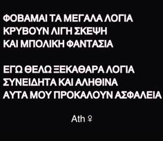 👌 Greek Quotes, Thoughts, Inspire, Awesome, Ideas