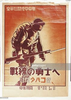 Japan, 20th century, Second World War - Propaganda poster for the Japanese army.
