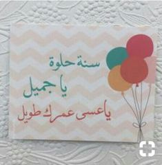 11 Best أعياد ميلاد Images Birthday Qoutes Birthday Wishes
