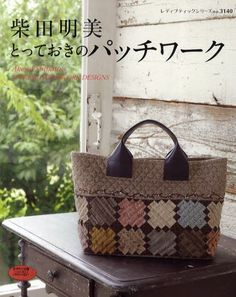 Akemi Shibata Special Patchwork Japanese Craft Book by pomadour24