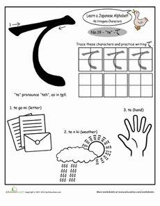 1000 images about japanese worksheets on pinterest worksheets to speak and learning japanese. Black Bedroom Furniture Sets. Home Design Ideas