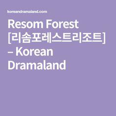 Resom Forest [리솜포레스트리조트] – Korean Dramaland