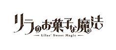 『リラのお菓子な魔法』 / Logo Design Client:芳文社