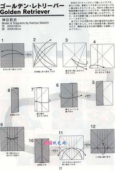 神谷哲史折纸教程纸艺黄金猎犬的折法图片步骤1