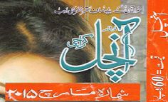 Urdu Books, Latest Digests and Magazine: Aanchal Digest March 2015