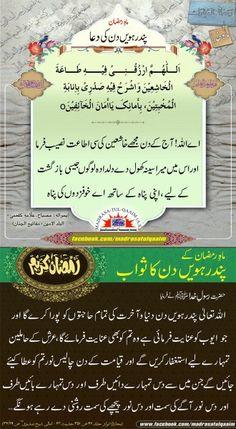Ramzan Islam Hadith, Islam Quran, Ramzan Dua, Ramadan Activities, Ramadan Mubarak, Islamic Dua, Henna Patterns, Islamic Pictures, 30 Day