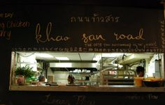 Khao San Road   This popular spot is often jammed – I suspect the fabulous squash fritters may have something to do with it.