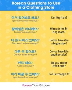 Let's now take a closer look at how studying Korean lessons with Infographics can help you reach your dream in up to half the time of normal video or audio lessons! Korean Words Learning, Korean Language Learning, Learn A New Language, Learning Arabic, Learn Basic Korean, How To Speak Korean, Learning Languages Tips, Japanese Language Proficiency Test, Learn Hangul