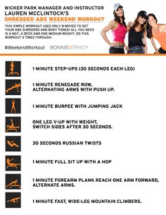 Wicker Park Manager and Instructor, Lauren McClintock, is going to SHRED your abs with this #weekendworkout!