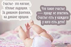 Счастье- это мягкие, тёплые ладошки. За диваном фантики, на диване крошки. Что такое счастье — проще не ответить.Счастье есть у каждого у кого есть дети!