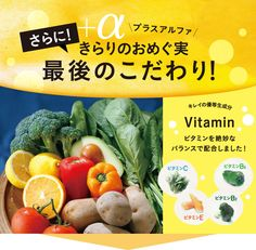 きらりのおめぐ実 Fresh Rolls, Cantaloupe, Vitamins, Healthy Recipes, Fruit, Ethnic Recipes, Web Design, Banner, Food