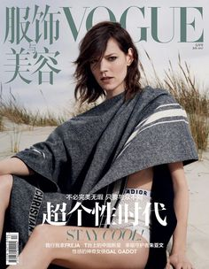 Freja Beha, Vogue Magazine [China] (July 2017)