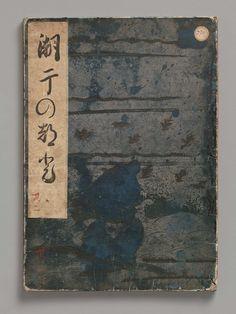 091喜多川歌麿<潮干のつと>江戸時代寛政元年(1789)頃Shiohi no tsuto (Gifts from the Ebb Tide) | Museum of Fine Arts, Boston