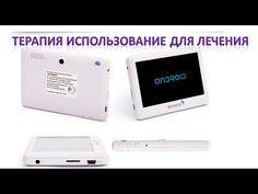 Прибор Биомедис Android . Терапия, использование для лечения