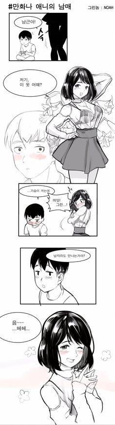 Webtoon, Cosplay, Manga, Comics, Reading, Movie Posters, Study, Mood, Anime Girls