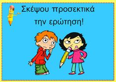 Teachers Aid: Αφισούλες για την τάξη! Family Guy, Guys, Blog, Fictional Characters, Men, Fantasy Characters, Sons, Boys