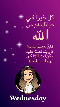 Beach Cove, Snapchat Picture, Arabic Calligraphy Art, Arabic Love Quotes, Hinata Hyuga, Study, Positivity, Movie Posters, Arabic Quotes