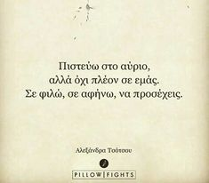 I Love You, My Love, Word Up, Greek Quotes, Self Love, Qoutes, Poems, Smile, Motivation