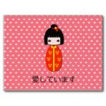 Personalized Kokeshi Doll, Post Card  http://www.zazzle.com/personalized_kokeshi_doll_post_card-239168137655577335