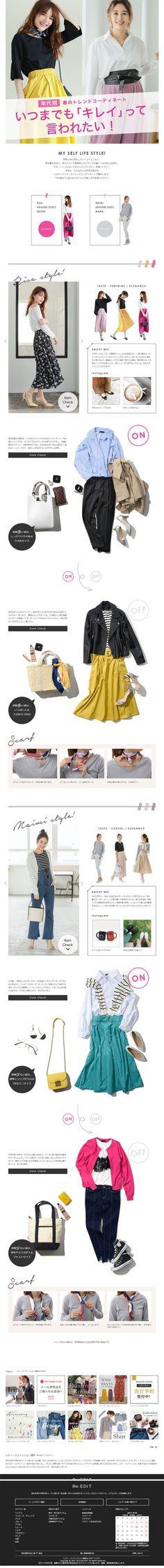 年代別春のトレンドコーディネート|WEBデザイナーさん必見!ランディングページのデザイン参考に(かわいい系)