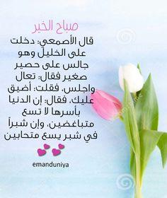 شبرا في شبر يسع متحابين Morning Greeting, Arabic Quotes, Good Morning, Projects To Try, Wisdom, Peace, Messages, Words, Colors