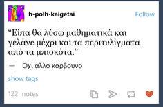 #πανελληνιες17 Greek Quotes, Poetry Quotes, Laugh Out Loud, Vows, Finals, Laughing, Funny Quotes, Humor, School