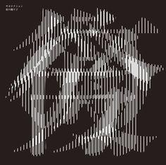 """サカナクション『夜の踊り子』ジャケット Sakanaction """"Yoru no Odoriko"""" cover art, designed by kamikene @ hatos"""