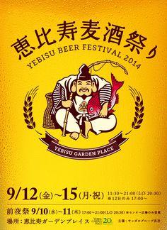 yebisu beer fes 2014