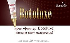 Презентации An alternative to injections! Instantly corrects wrinkles, has a relaxing effect on facial expressions, it prevents the formation of new wrinkles and creases.