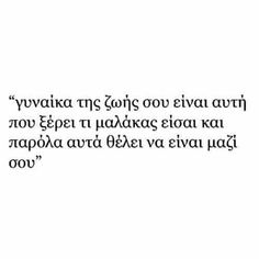 "Find and save images from the ""Στιχάκια.♡"" collection by 'Κων/να Ρίγγα' on We Heart It, your everyday app to get lost in what you love. Greek Love Quotes, Funny Greek Quotes, Love Quotes For Him, Boy Quotes, Words Quotes, Life Quotes, Sayings, Feeling Loved Quotes, Love Text"
