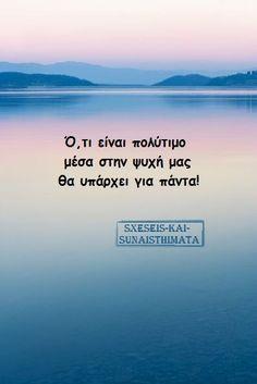 Forever Love, Greek, Random, Endless Love, Greece, Casual