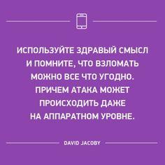 #Цитаты #безопасность #СилаЗащиты