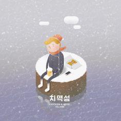 """좋아요 29개, 댓글 3개 - Instagram의 soohee(@sooh_eess)님: """"눈오는 날 혼맥의 즐거움🍺 힐링의 섬 #둥둥섬시리즈 . . . . . . #일러스트레이션 #일러스트 #그래픽디자인 #디자인 #illust #illustration #artwork…"""""""