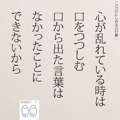 Tiredness – Quotes World Life Lesson Quotes, Good Life Quotes, Wise Quotes, Words Quotes, Inspirational Quotes, Japanese Quotes, Japanese Phrases, Common Quotes, General Quotes