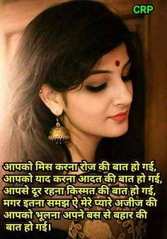 Funny Urdu Shayari In English 36 Ideas Best Friend Quotes Funny, Love Quotes Funny, Funny Quotes For Teens, Funny Love, Mom Quotes, Adorable Quotes, Qoutes, New Funny Jokes, Funny Facts