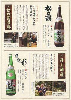 メニュー | 岡山駅から徒歩圏内、岡山 グルメにも人気、宮崎地鶏がおすすめの居酒屋、じとっこ組合岡山田町店