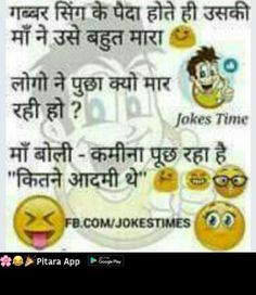 Funny School Jokes, Some Funny Jokes, Crazy Funny Memes, Wtf Funny, Funny Facts, Text Messages Crush, Funny Text Messages, Funny Quotes In Hindi, Jokes In Hindi
