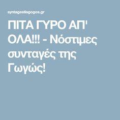 ΠΙΤΑ ΓΥΡΟ ΑΠ' ΟΛΑ!!! - Νόστιμες συνταγές της Γωγώς!